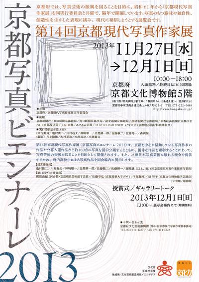 京都ビエンナーレ2013