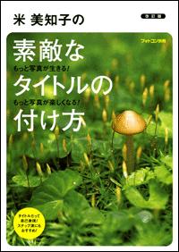 title_no_tsukekata_2_MED